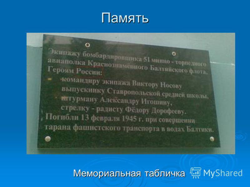 Память Мемориальная табличка