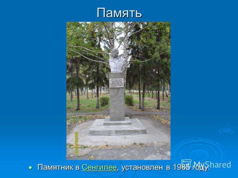 Память Памятник в Сенгилее, установлен в 1965 году. Памятник в Сенгилее, установлен в 1965 году.Сенгилее