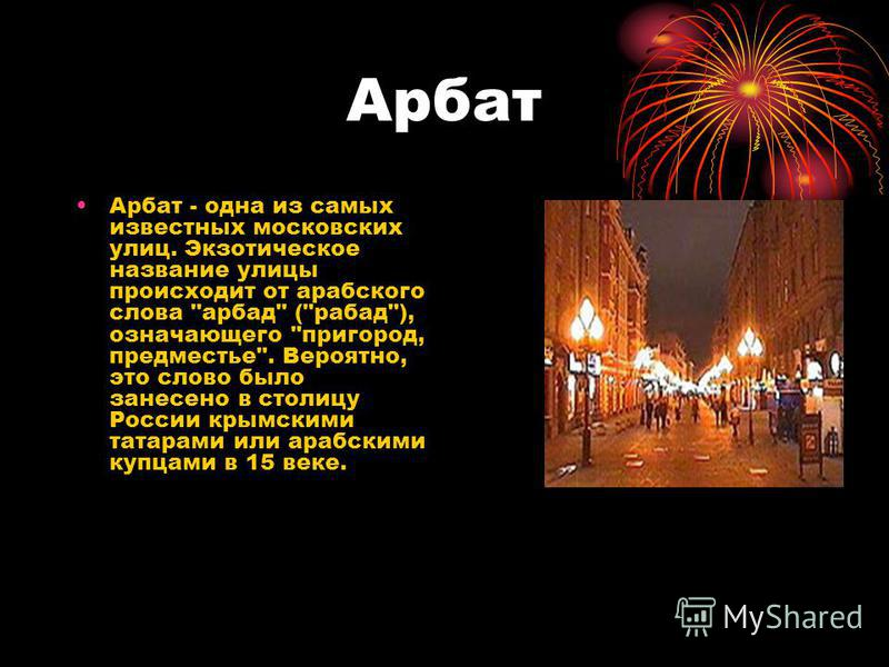 Арбат Арбат - одна из самых известных московских улиц. Экзотическое название улицы происходит от арабского слова