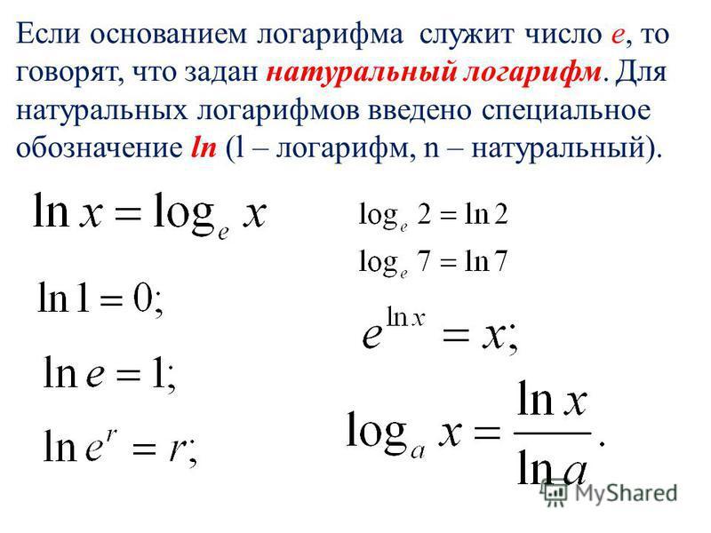 Если основанием логарифма служит число е, то говорят, что задан натуральный логарифм. Для натуральных логарифмов введено специальное обозначение ln (l – логарифм, n – натуральный).