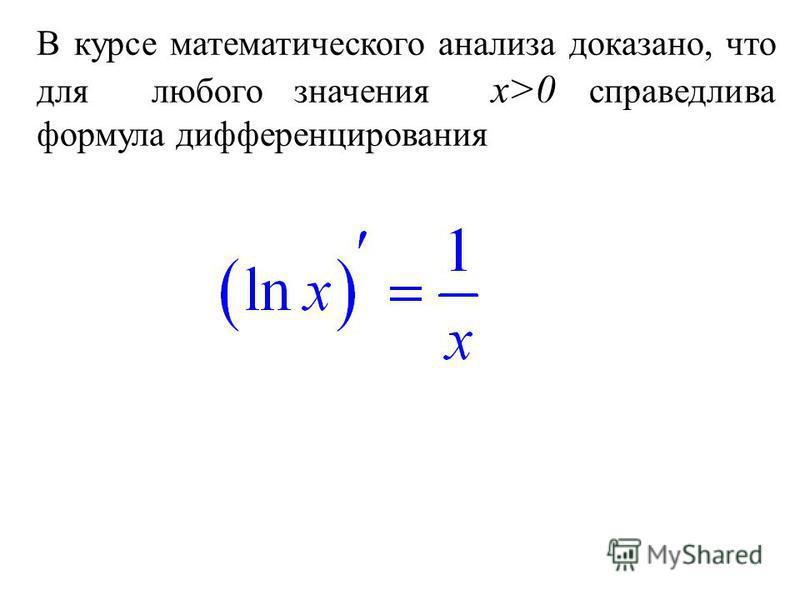 В курсе математического анализа доказано, что для любого значения х>0 справедлива формула дифференцирования