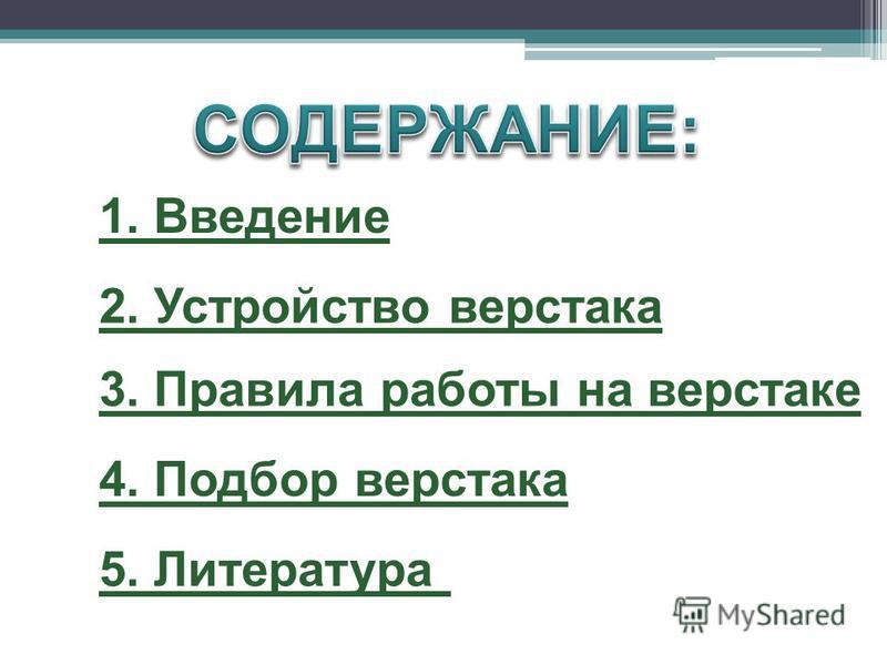1. Введение 2. Устройство верстака 3. Правила работы на верстаке 4. Подбор верстака 5. Литература