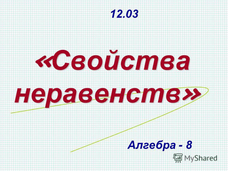 «Свойства неравенств» 12.03 Алгебра - 8