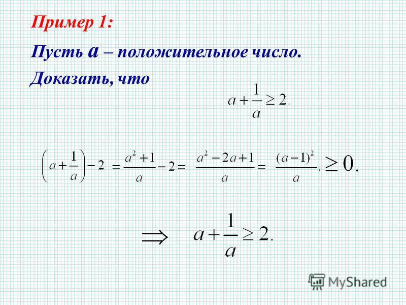 Пример 1: Пусть а – положительное число. Доказать, что