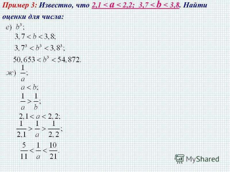 Пример 3: Известно, что 2,1 < а < 2,2; 3,7 < b < 3,8. Найти оценки для числа: