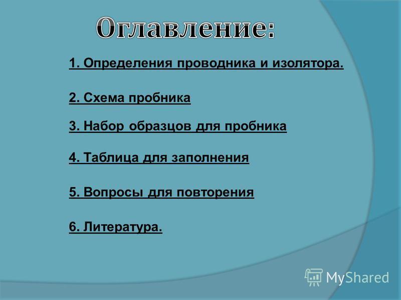 1. Определения проводника и изолятора. 6. Литература. 2. Схема пробника 3. Набор образцов для пробника 4. Таблица для заполнения 5. Вопросы для повторения