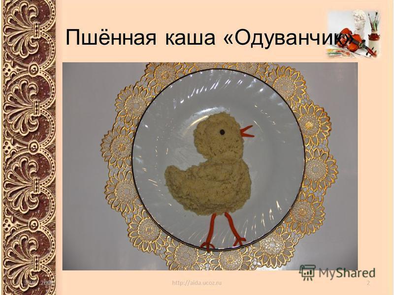 Пшённая каша «Одуванчик»