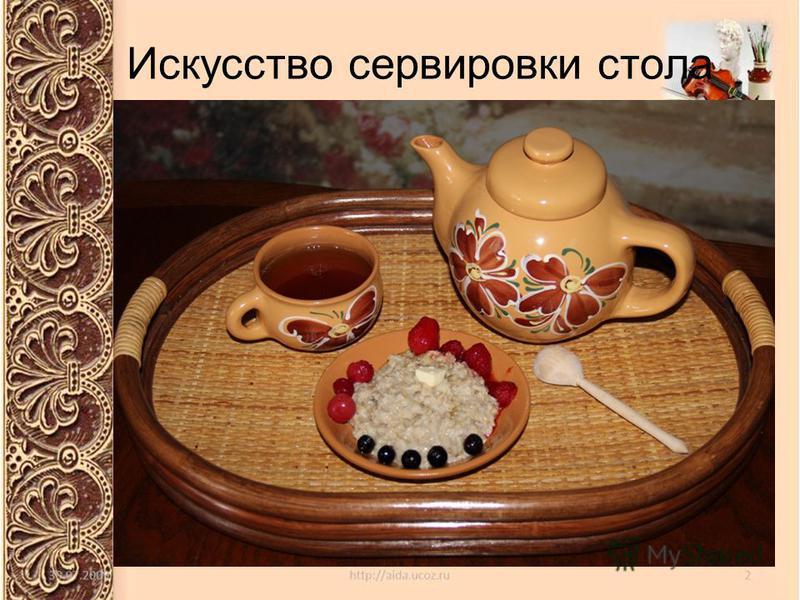 Искусство сервировки стола