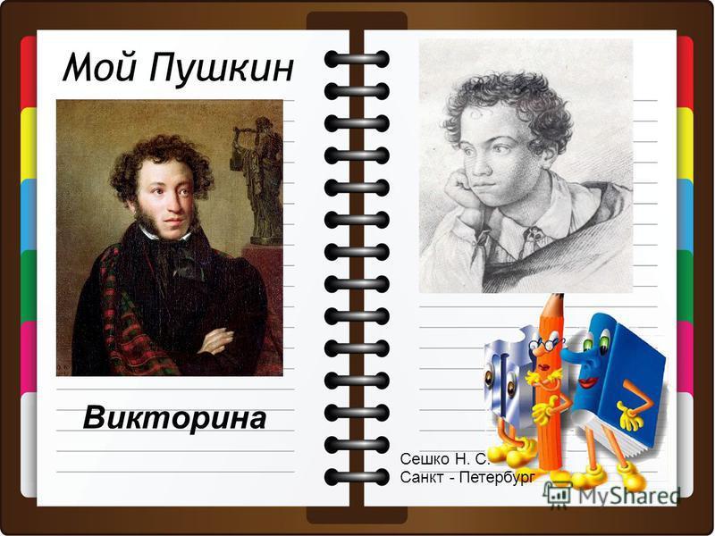 Мой Пушкин Викторина Сешко Н. С. Санкт - Петербург