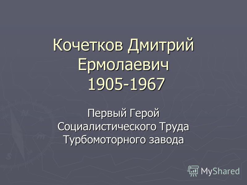 Кочетков Дмитрий Ермолаевич 1905-1967 Первый Герой Социалистического Труда Турбомоторного завода