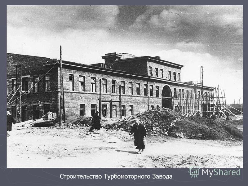 Строительство Турбомоторного Завода