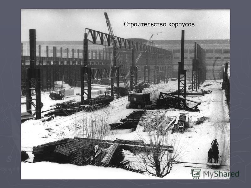 Строительство корпусов