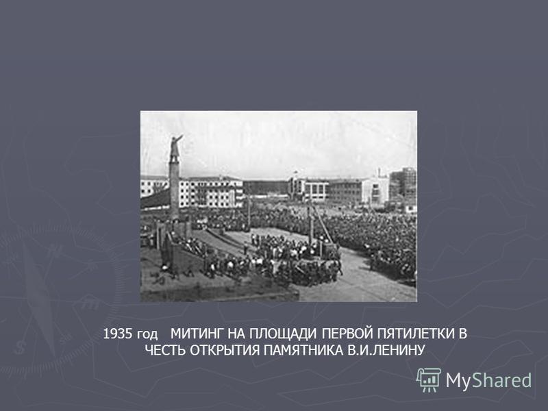 1935 год МИТИНГ НА ПЛОЩАДИ ПЕРВОЙ ПЯТИЛЕТКИ В ЧЕСТЬ ОТКРЫТИЯ ПАМЯТНИКА В.И.ЛЕНИНУ