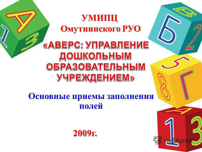 Основные приемы заполнения полей УМИПЦ Омутнинского РУО 2009 г.