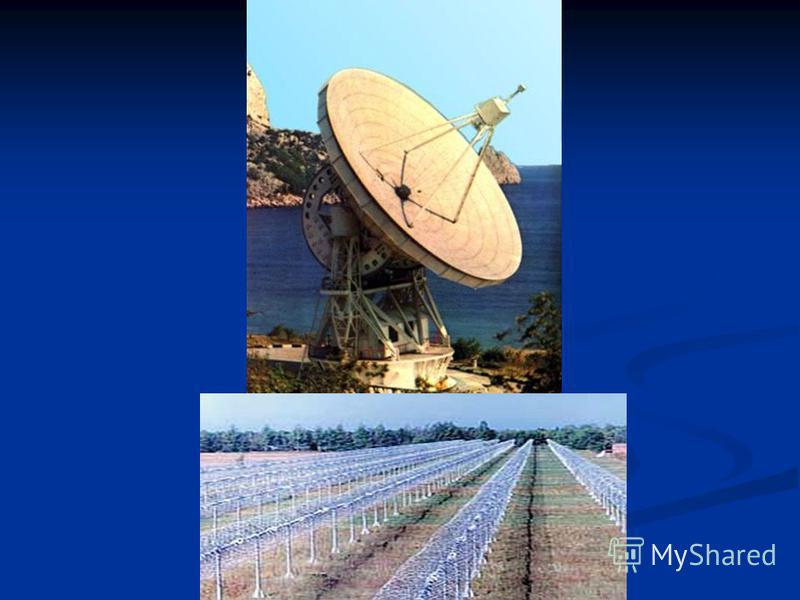 При помощи радиотелескопов ученые надеются обнаружить либо направленную на нас радиопередачу, либо всенаправленный сигнал, посланный вслепую в надежде, что кто-то его перехватит, либо радиопереговоры каких-нибудь цивилизаций.