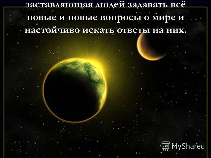 Другой метод поиска заключается в тщательном анализе всех имеющихся данных о небесных объектах, а также космические полеты.