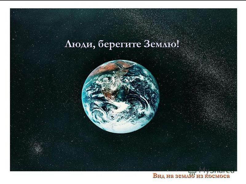 Вывод: на сегодняшний день наша планета - единственное место где может жить человек, это капля в космическом океане.