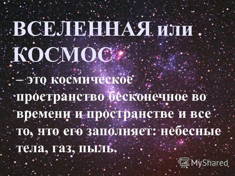 Цель : расширить знания о Вселенной, небесных телах, Галактиках
