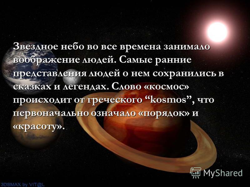 ВСЕЛЕННАЯ или КОСМОС – это космическое пространство бесконечное во времени и пространстве и все то, что его заполняет: небесные тела, газ, пыль.