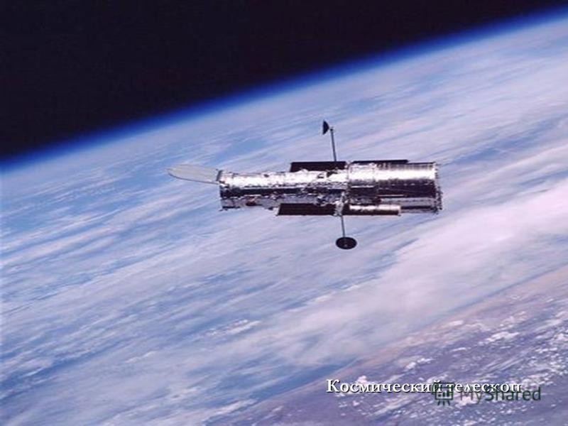 Наземный телескоп Наземный телескоп