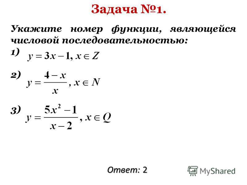 Задача 1. Укажите номер функции, являющейся числовой последовательностью: 1) 2) 3) Ответ: 2