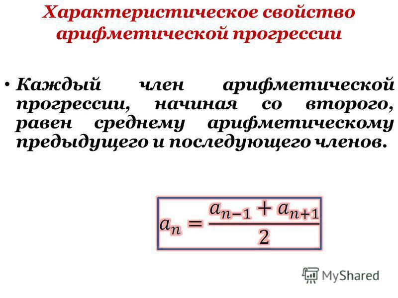 Характеристическое свойство арифметической прогрессии Каждый член арифметической прогрессии, начиная со второго, равен среднему арифметическому предыдущего и последующего членов.