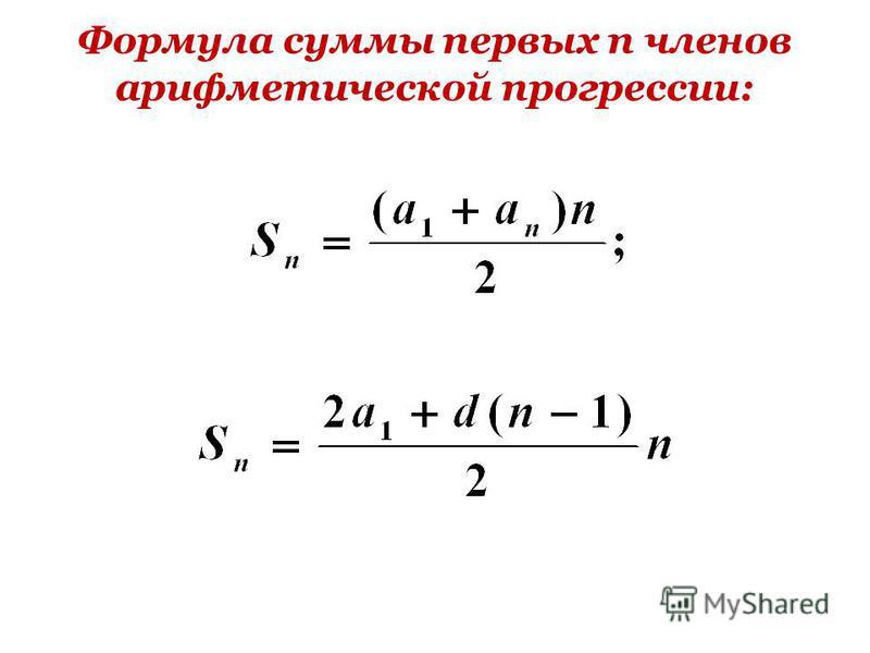 Формула суммы первых n членов арифметической прогрессии: