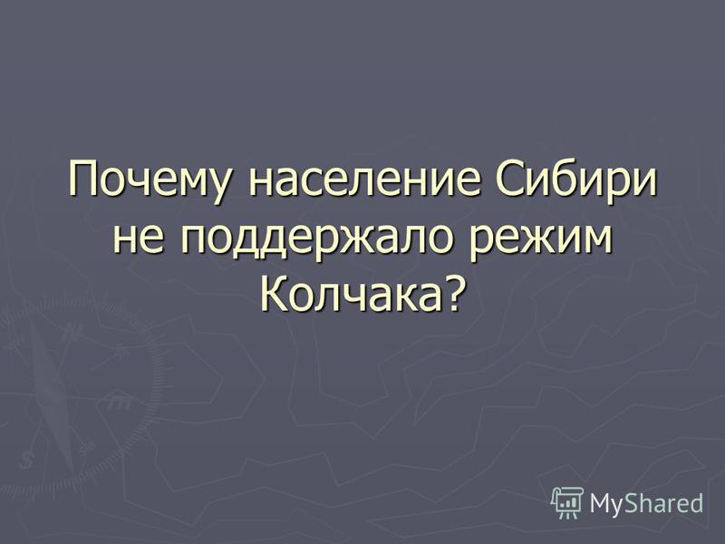 Почему население Сибири не поддержало режим Колчака?