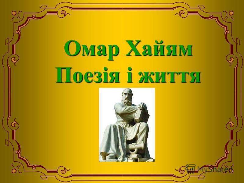 Омар Хайям Поезія і життя