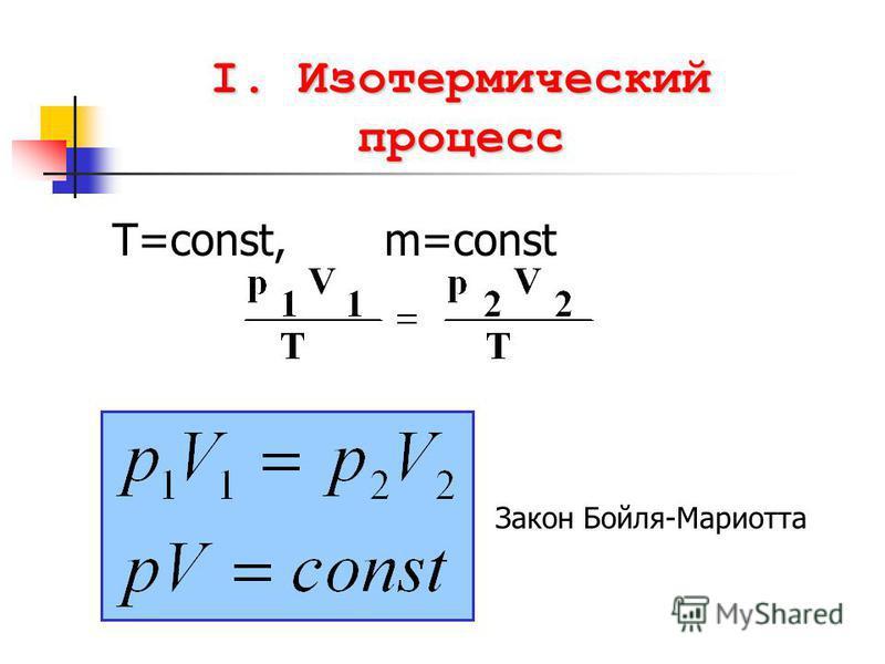 I. Изотермический процесс T=const, m=const Закон Бойля-Мариотта