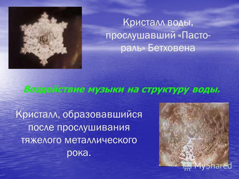 Кристалл воды, прослушавший «Пасто- раль» Бетховена Кристалл, образовавшийся после прослушивания тяжелого металлического рока. Воздействие музыки на структуру воды.