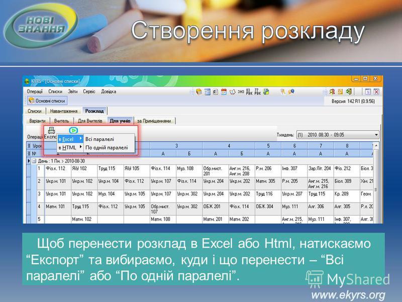 Щоб перенести розклад в Excel або Html, натискаємо Експорт та вибираємо, куди і що перенести – Всі паралелі або По одній паралелі.