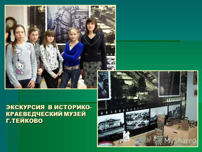 ЭКСКУРСИЯ В ИСТОРИКО- КРАЕВЕДЧЕСКИЙ МУЗЕЙ Г.ТЕЙКОВО