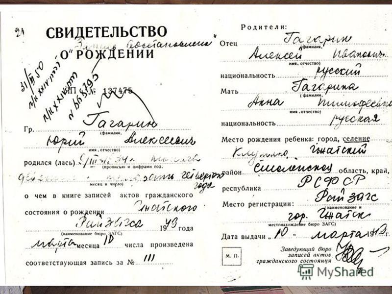 Ю.А. Гагарин родился 9 марта 1934 года в деревне Клушино Гжатского района Смоленской области