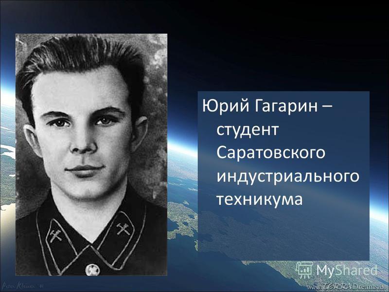 Юрий Гагарин – студент Саратовского индустриального техникума