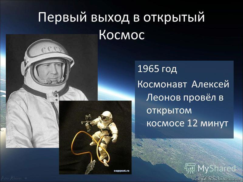 Первый выход в открытый Космос 1965 год Космонавт Алексей Леонов провёл в открытом космосе 12 минут