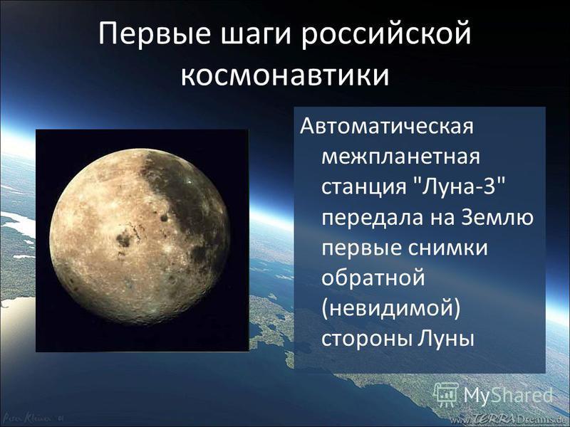 Первые шаги российской космонавтики Автоматическая межпланетная станция Луна-3 передала на Землю первые снимки обратной (невидимой) стороны Луны