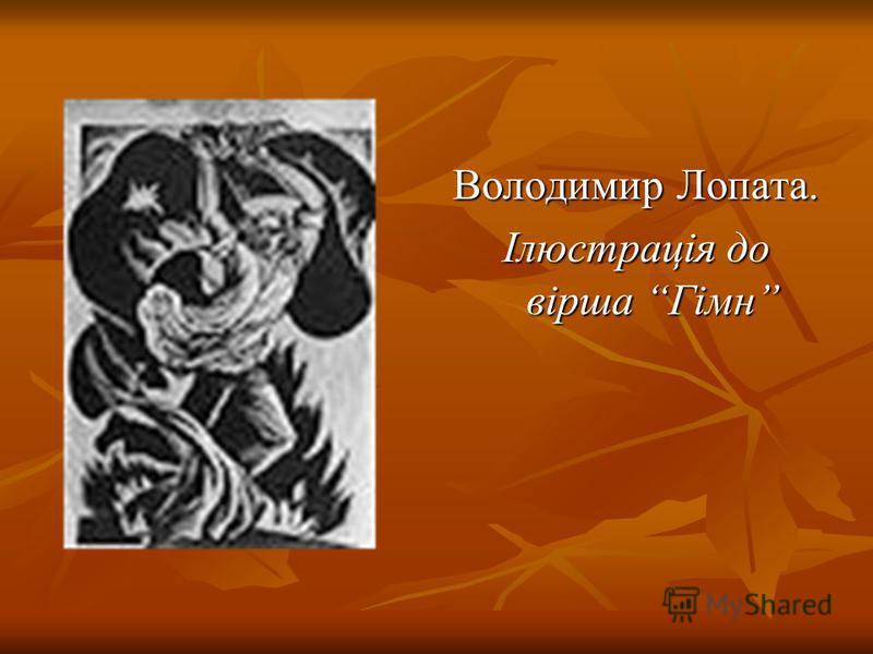 Володимир Лопата. Ілюстрація до вірша Гімн