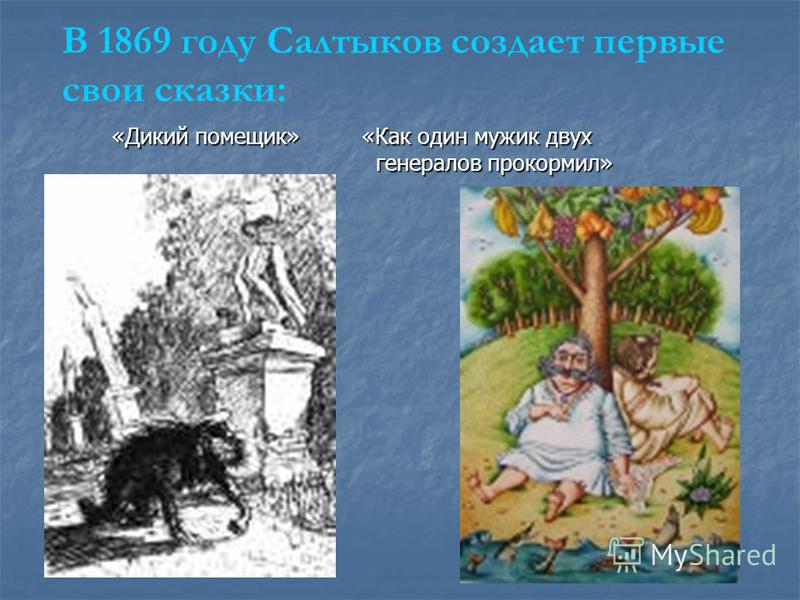 «Дикий помещик» «Как один мужик двух генералов прокормил» генералов прокормил» В 1869 году Салтыков создает первые свои сказки: