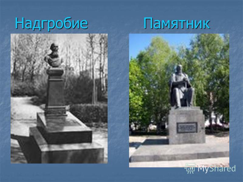 Надгробие Памятник