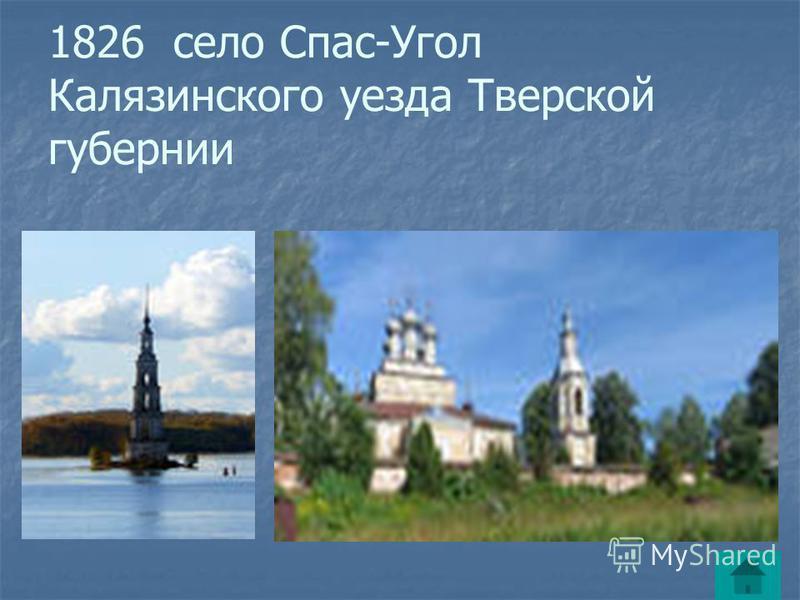 1826 село Спас-Угол Калязинского уезда Тверской губернии