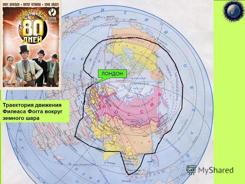 ЛОНДОН Траектория движения Филеаса Фогга вокруг земного шара