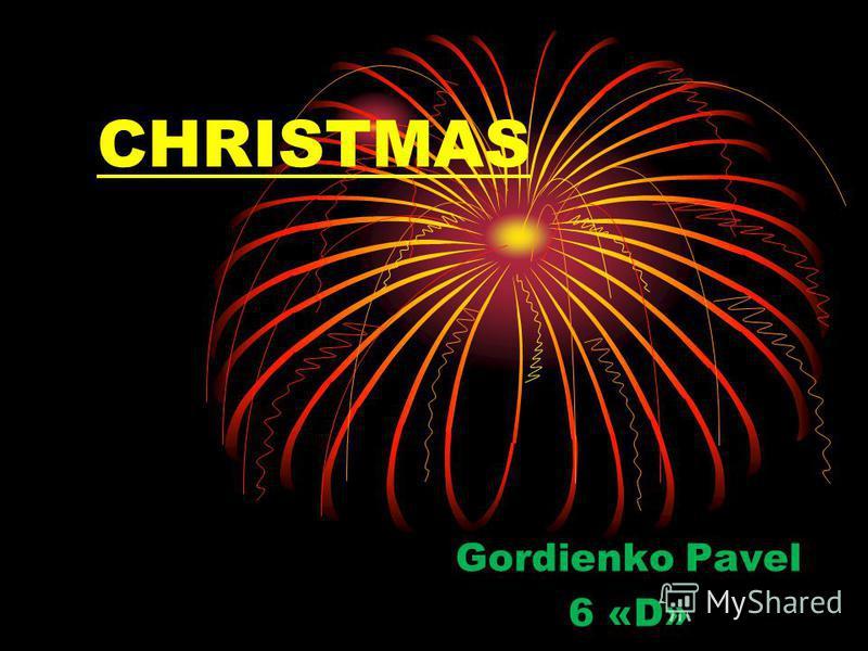 CHRISTMAS Gordienko Pavel 6 «D»