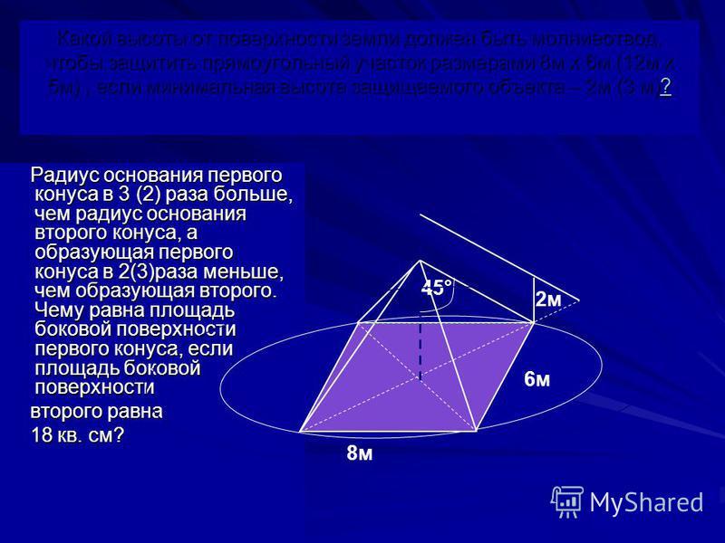 Радиус основания первого конуса в 3 (2) раза больше, чем радиус основания второго конуса, а образующая первого конуса в 2(3)раза меньше, чем образующая второго. Чему равна площадь боковой поверхности первого конуса, если площадь боковой поверхности Р