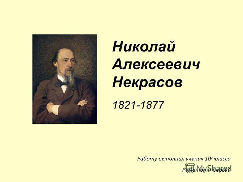 Николай Алексеевич Некрасов 1821-1877 Работу выполнил ученик 10 э класса Романюта Сергей