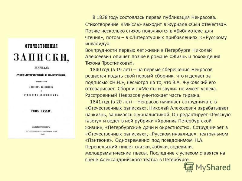 В 1838 году состоялась первая публикация Некрасова. Стихотворение «Мысль» выходит в журнале «Сын отечества». Позже несколько стихов появляются в «Библиотеке для чтения», потом – в «Литературных прибавлениях к «Русскому инвалиду». Все трудности первых
