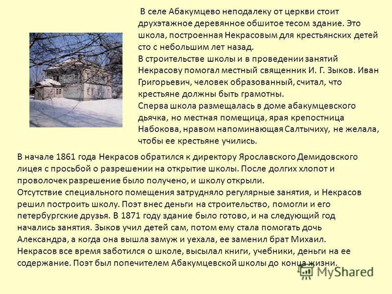 В начале 1861 года Некрасов обратился к директору Ярославского Демидовского лицея с просьбой о разрешении на открытие школы. После долгих хлопот и проволочек разрешение было получено, и школу открыли. Отсутствие специального помещения затрудняло регу