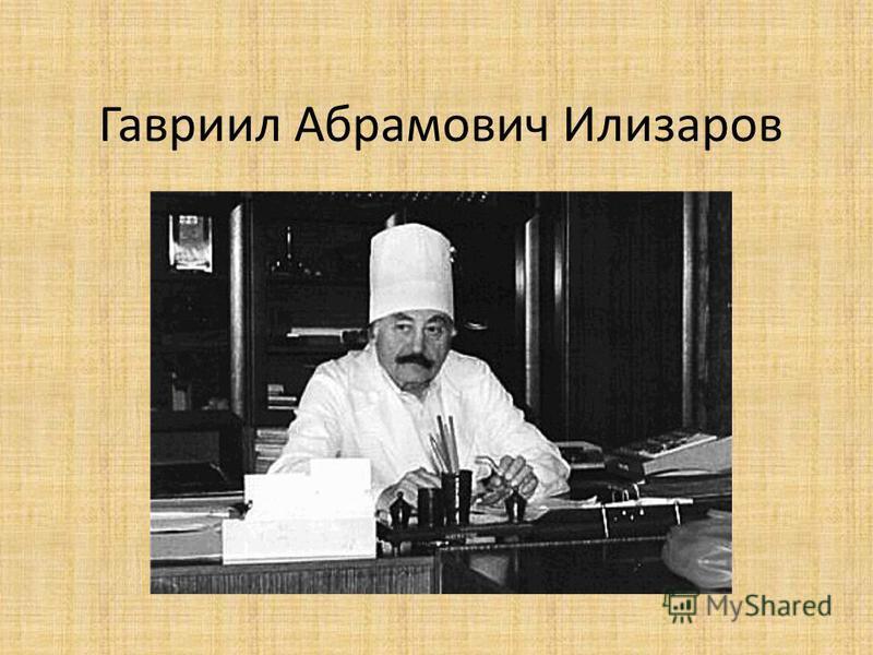 Гавриил Абрамович Илизаров