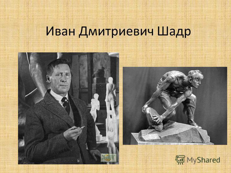 Иван Дмитриевич Шадр