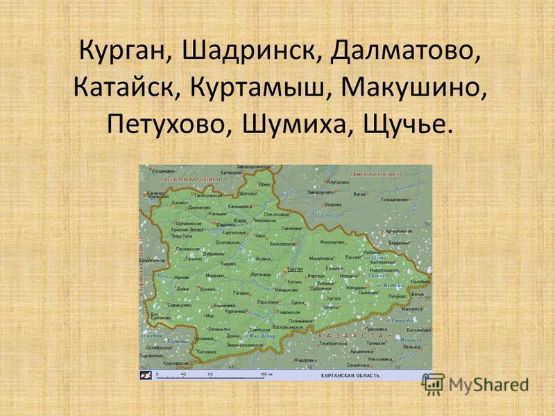 Курган, Шадринск, Далматово, Катайск, Куртамыш, Макушино, Петухово, Шумиха, Щучье.